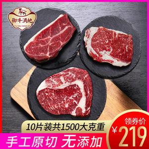 御牛满地牛排澳洲整肉原切0添加未腌制套餐生鲜10片新鲜眼肉牡蛎