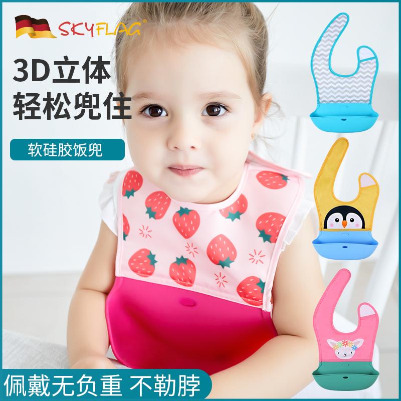 德国skyflag婴儿防水围兜宝宝吃饭围嘴儿童小孩硅胶超软辅食饭兜  2小时销量达8507件