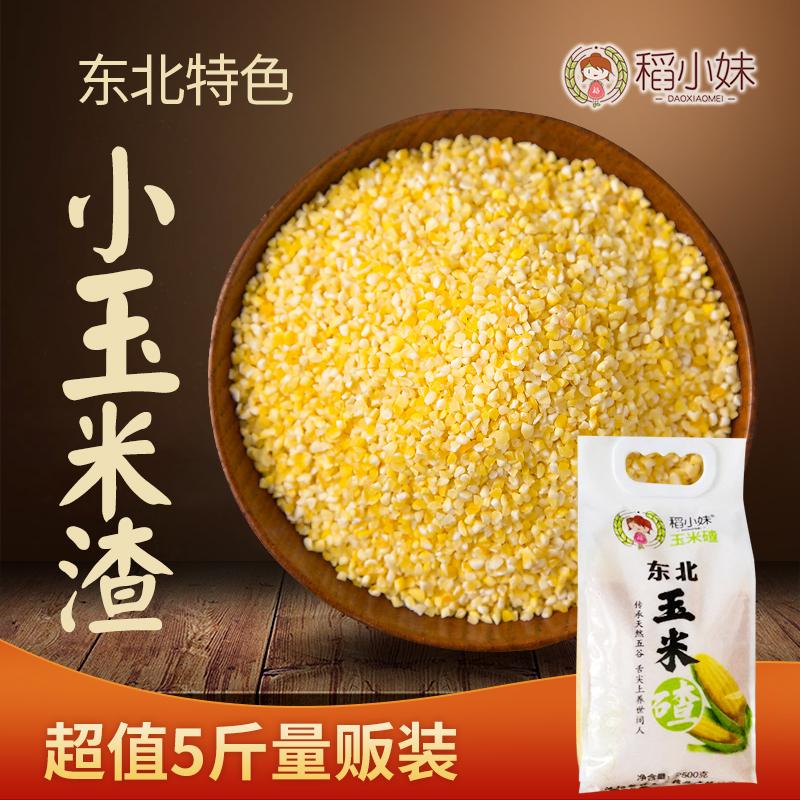 稻小妹玉米渣小碴子东北五谷杂粮非转基因糯玉米糁笨玉米碎5斤装