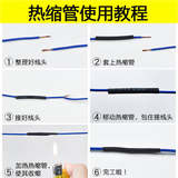 Electrical household DIY sleeve shrink tube connection phone charging cable wire and cable protection heat shrinkable tube
