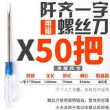 * Notebook screwdriver, crystal clear handle small screwdriver, 3 inch 13cm flat-bladed Phillips flat screwdriver