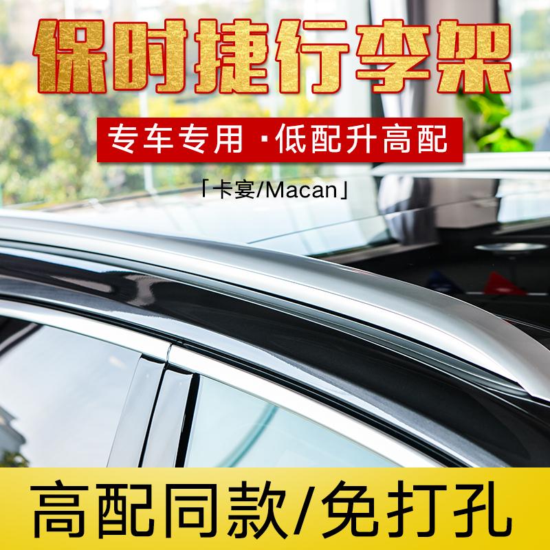 适用保时捷18-20卡宴行李架 14-20款Macan车顶架旅行架改装新卡宴