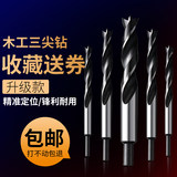 Woodworking three-point drill bit woodworking hole hole support Luo drill twist drill woodworking drilling drill multi-function drill set