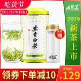 Jucheng Anji White Tea 125g Mingqian Extra Spring Tea 2019 New Tea Bulk Green Tea Alpine Tea Authentic