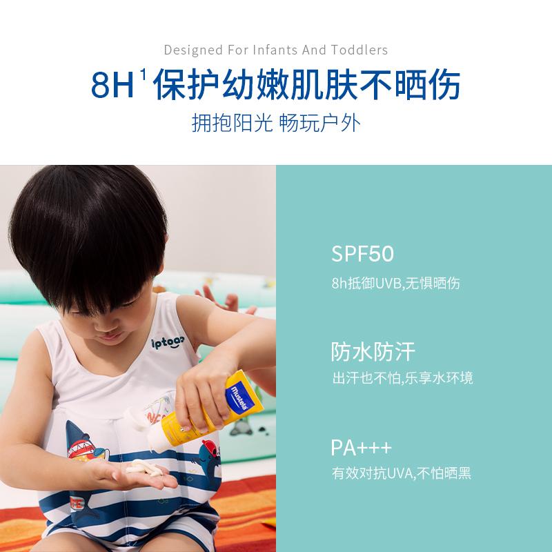【雪梨推荐】mustela妙思乐贝贝防晒乳100ml儿童防晒防水SPF50+