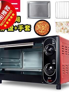 小家电6电烤箱烤家用小迷你厨房电器 迷你迷你电烤箱家用烤箱迷你