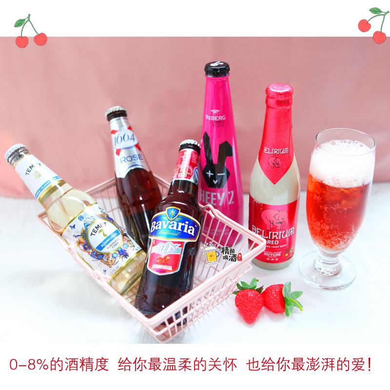 号宝华利无醇水果甜味女生精酿啤啤酒组合 7 玫瑰诱惑 1664 樱桃粉象