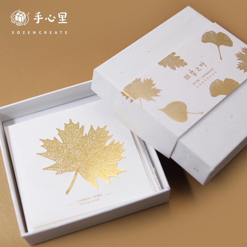 手心里 金属精致叶脉书签定制古典中国风树叶古风创意送老师礼物