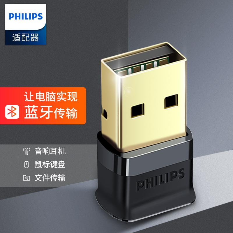 飛利浦USB藍牙適配器4.0筆記本臺式機外接手機無線耳機滑鼠印表機