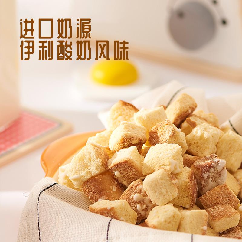 伊利 新食机斯谷联名 酸奶面包干 280g*2件(拍2件)