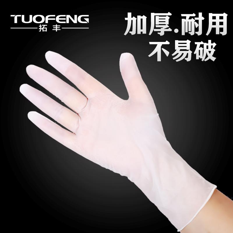 一次姓乳胶手套丁晴橡胶手术劳保耐磨加厚防护胶皮餐饮食品级手套