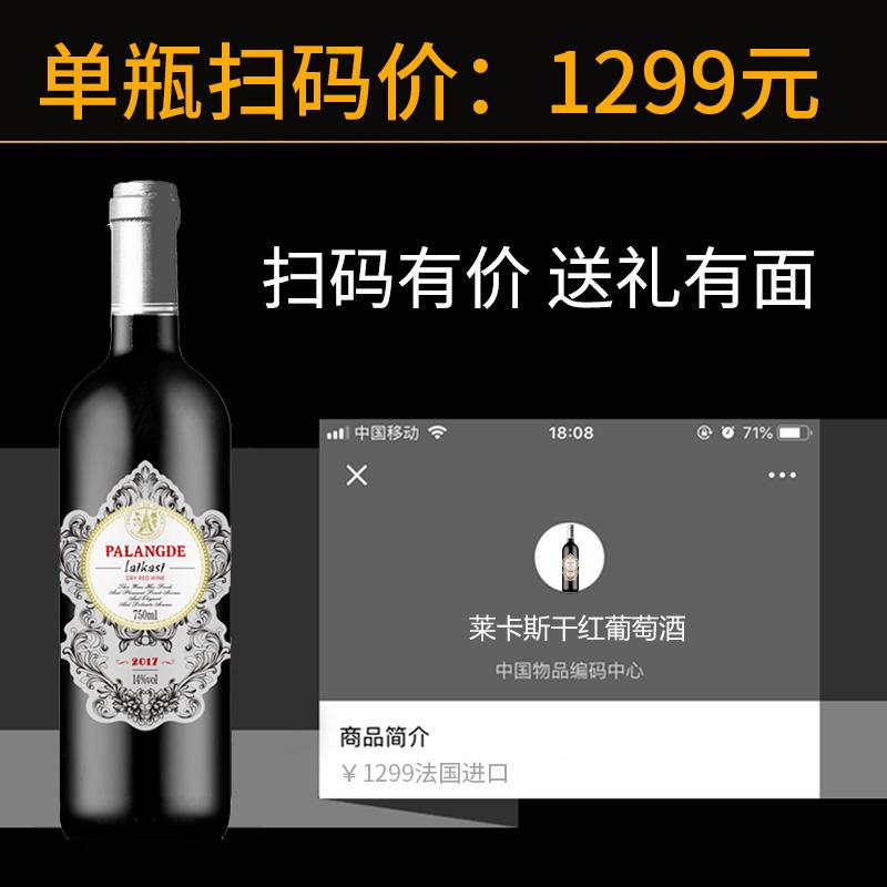 14 度干红葡萄酒双支送礼礼盒红酒整箱 帕朗德法国进口稀有