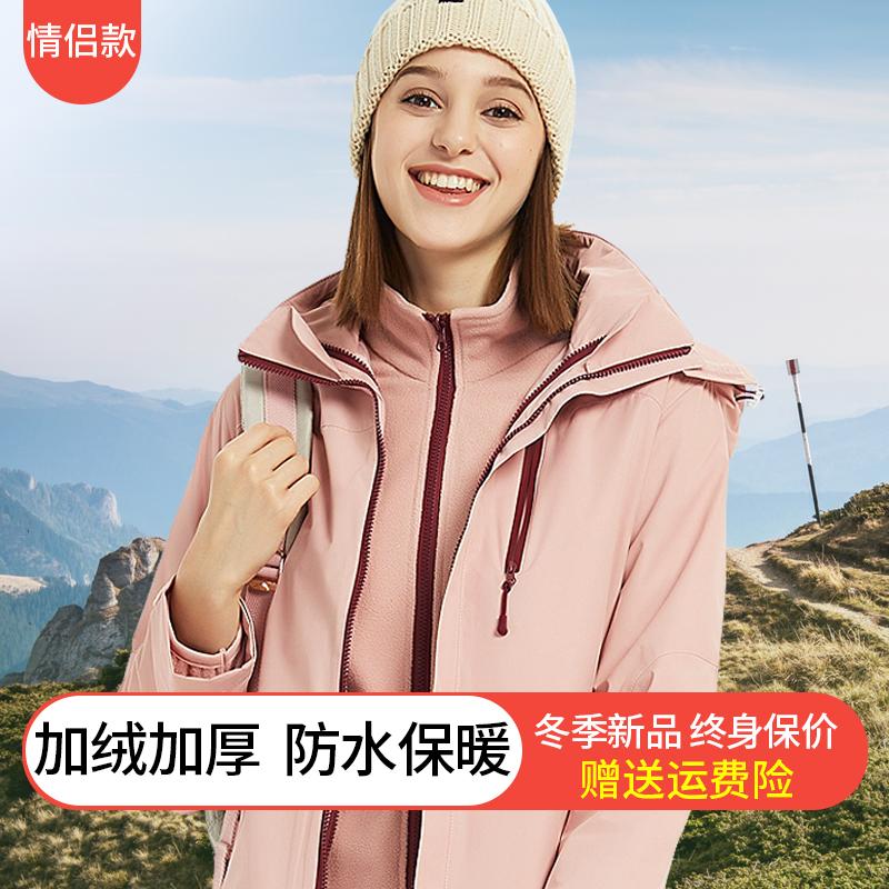 沖鋒衣女潮牌三合一戶外韓國登山服男防水加絨加厚兩件套裝可拆卸