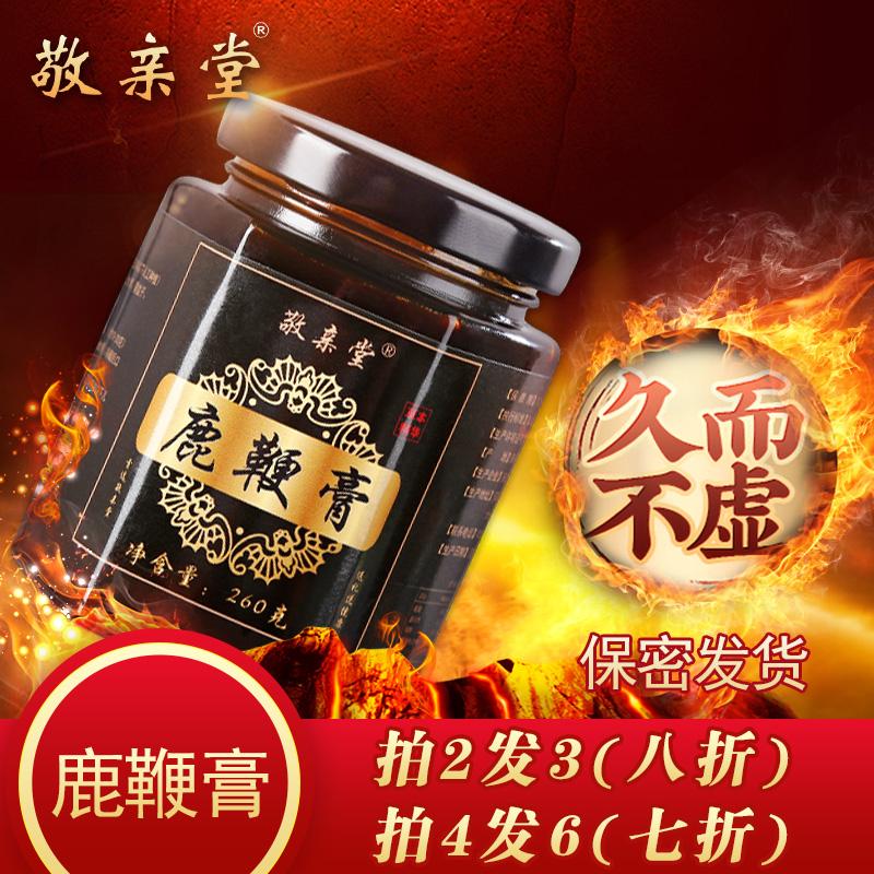【敬亲堂】鹿鞭膏高纯度补肾养品260g