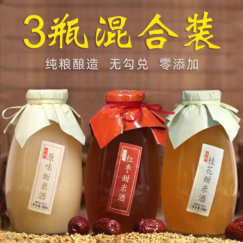 500mlX3 九婆婆纯粮原味桂花甜米酒酿糯米酒女士月子低度红枣果酒