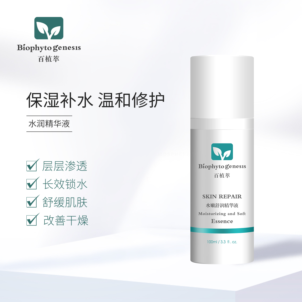 百植萃补水保湿改善肌肤干燥水嫩舒润精华液100ml
