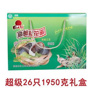 高邮特产红太阳松花蛋皮蛋超级礼盒26只装无铅工艺口感香不辛辣