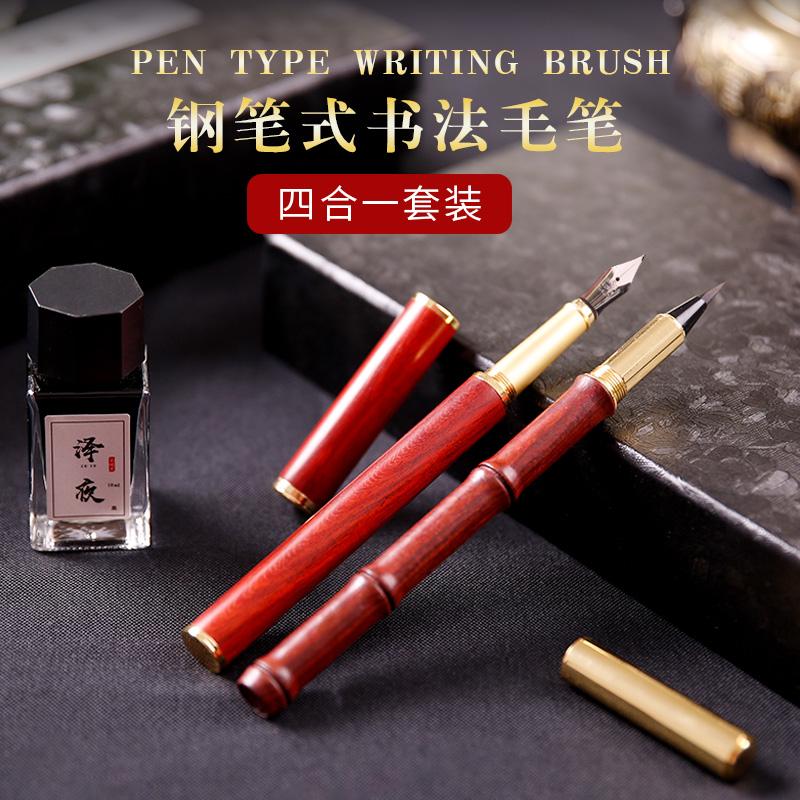 思知软头钢笔式纯狼毫小楷书法软笔