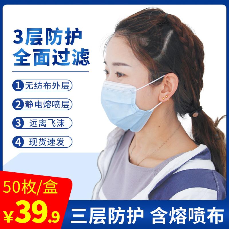 【现货】一次性口罩无纺布三层防护 透气防尘熔喷布成人口罩男女