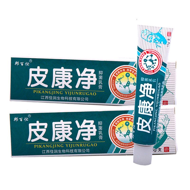 邦百忙皮康净抑菌乳膏正品草本皮肤外用快速止痒软膏大腿内侧湿痒