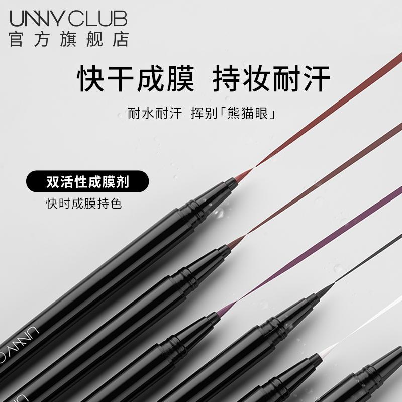 【双11预售】UNNY官方旗舰店眼线液笔眼线笔防水不易晕染长效持妆