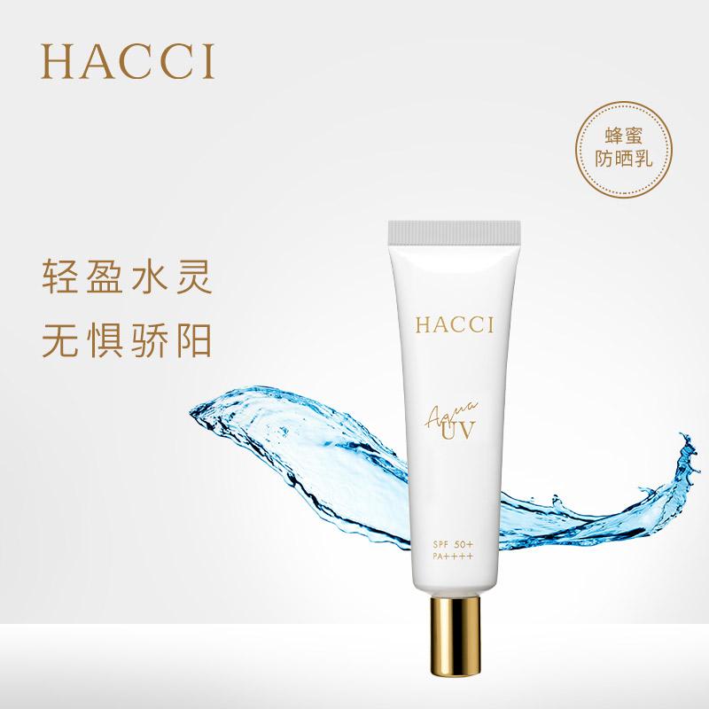 30g SPF50 保湿隔离防晒霜 Recipe 蜂蜜水润防晒乳 HACCI 日本