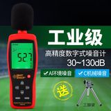 Professional digital noise meter decibel meter high precision sound level meter industrial environment noise volume test detector