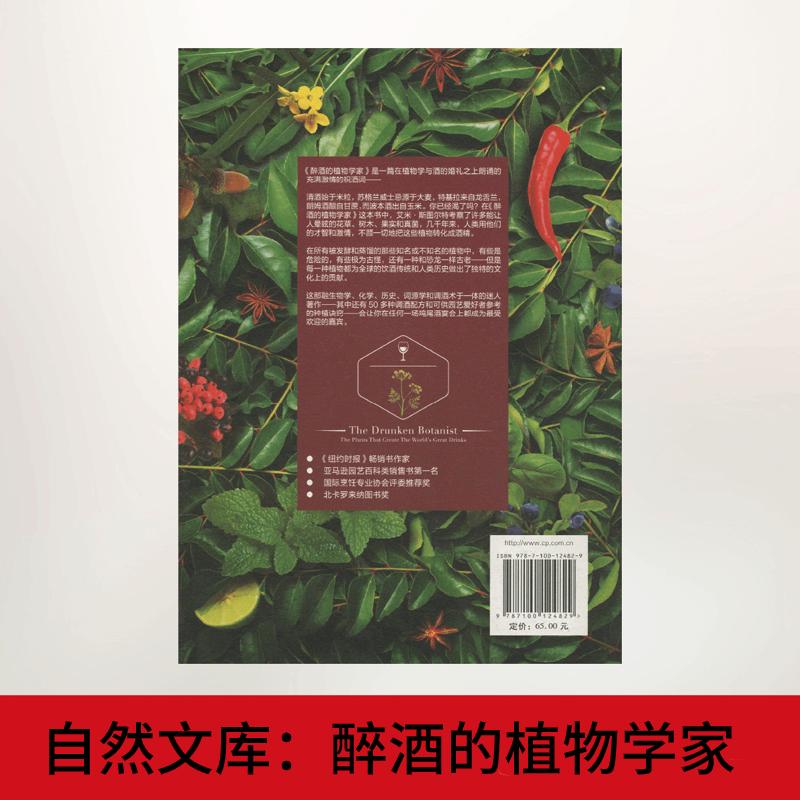 【正版书籍】醉酒的植物学家:创造了世界名酒的植物(自然文库)  美 艾米·斯图尔特 商务印书馆
