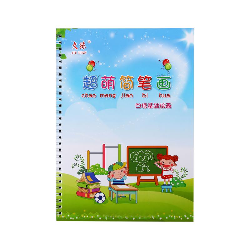 儿童简笔画描红本凹槽练字帖