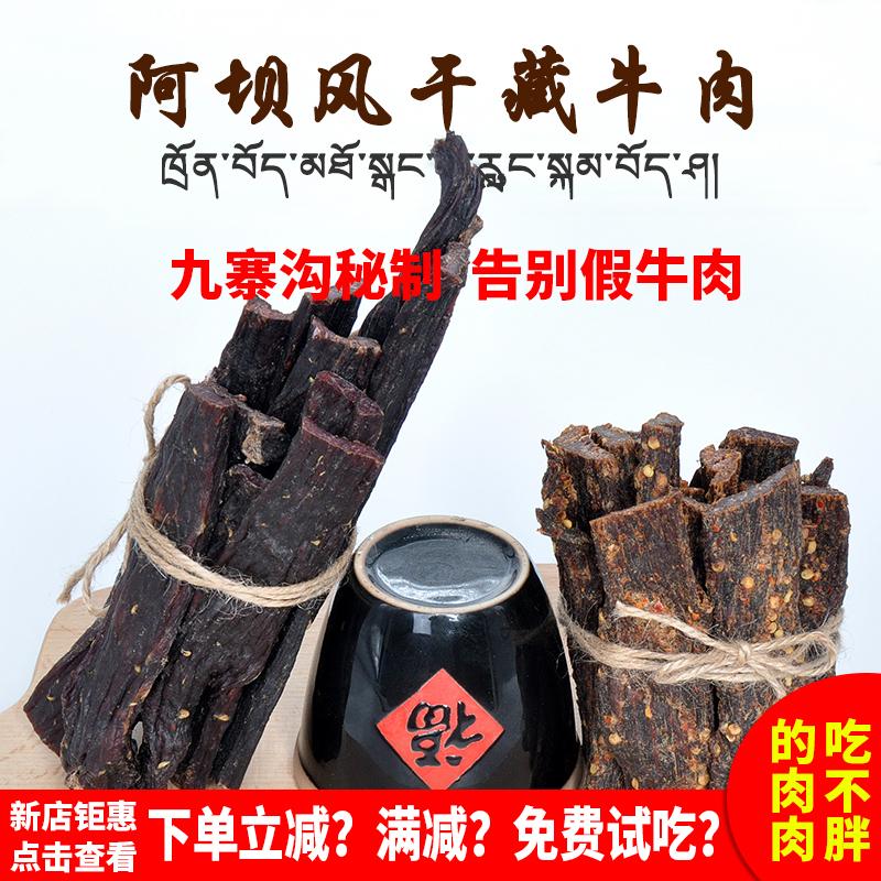 500g 藏族牛肉干风干蚝牛肉干散装小包装四川特产手撒风干牦牛肉干