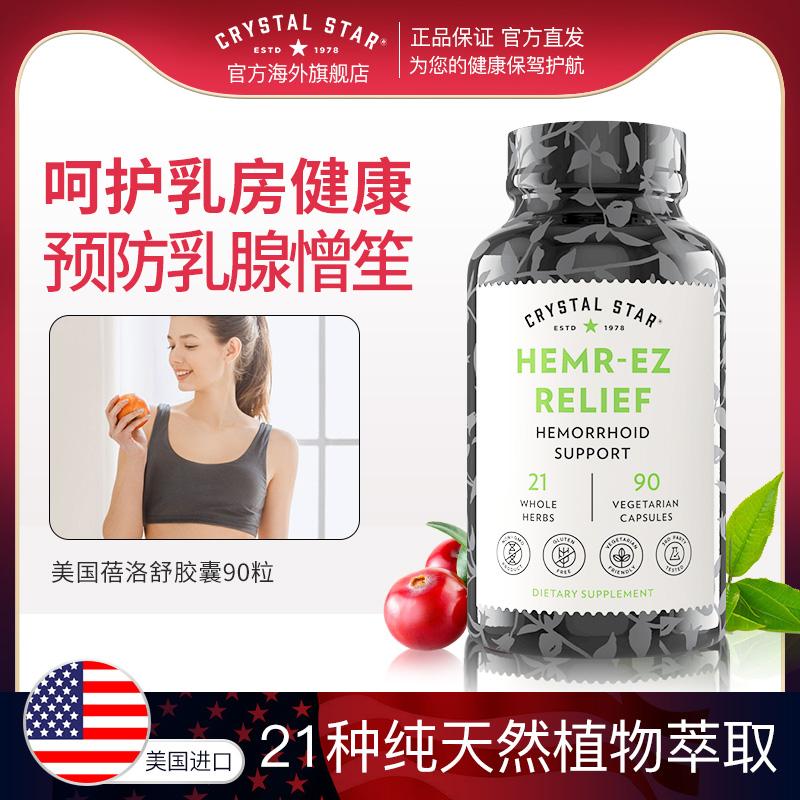 美国蓓洛舒改善乳腺健康结节增生纤维遛调理乳腺胀痛疏通小叶肿块