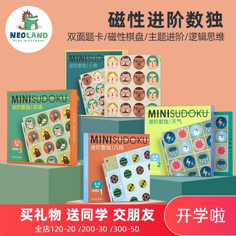 绿龙岛进阶数独 儿童入门幼儿园益智玩具逻辑思维训练九宫格棋盘