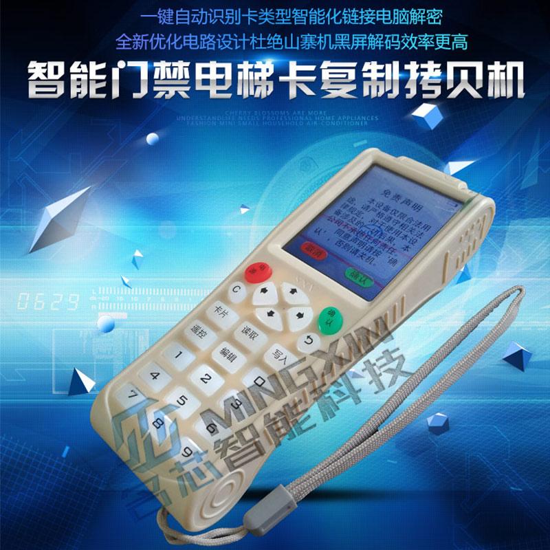 空白卡 IDIC 电梯卡读写器 300CD 复制机门禁卡读卡器复制器 icopy8