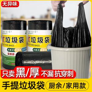 垃圾袋加厚手提家用背心式中号实惠装平口黑色厨房塑料袋卷装大号