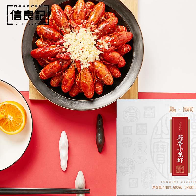 【3盒装】信良记宝藏小龙虾2蒜香1麻辣净虾1.5kg即食麻辣小龙虾【图2】