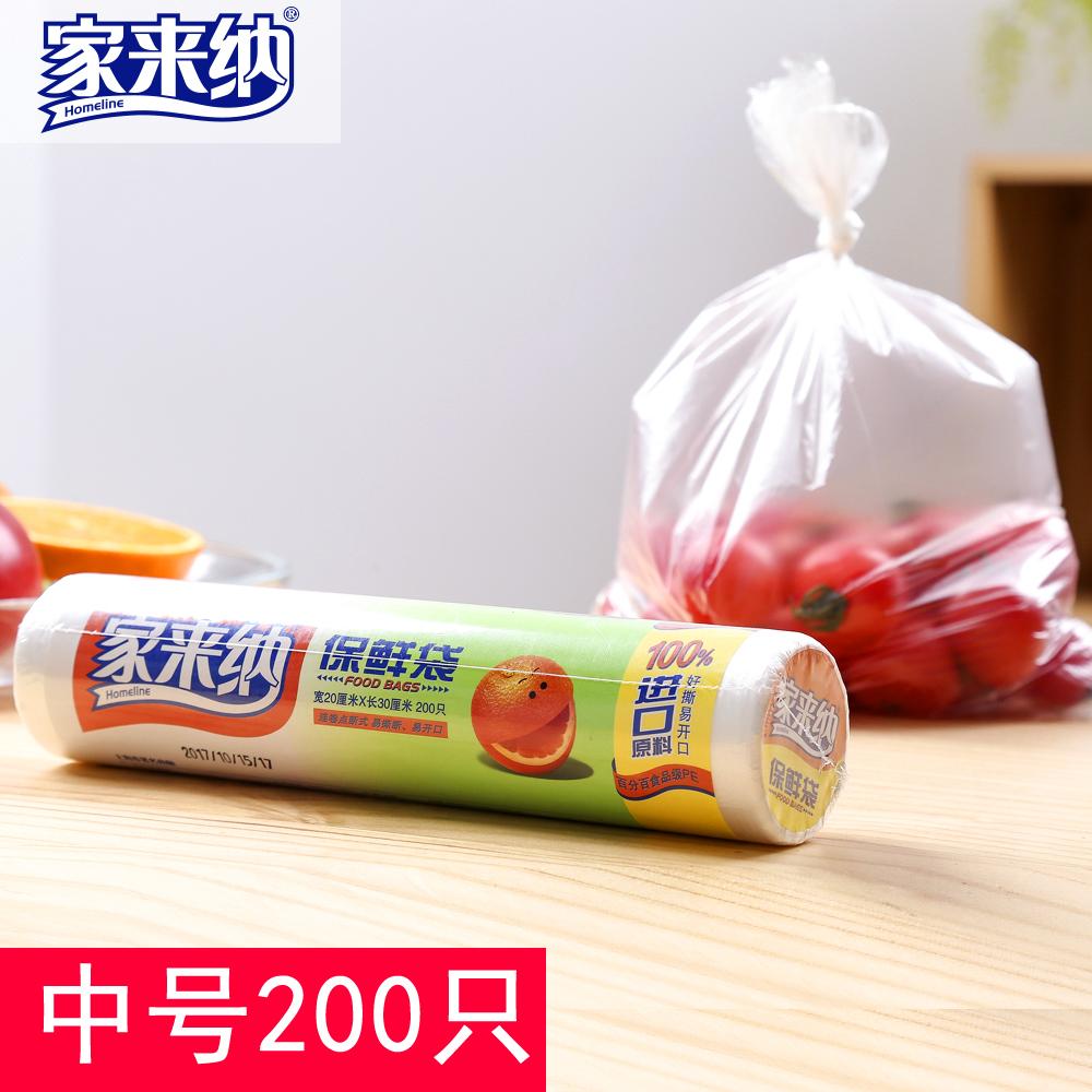 家来纳保鲜袋背心食品家用一次性超市加厚蔬菜水果大号经济平口式
