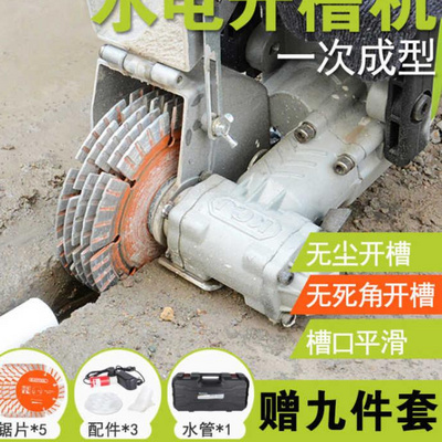 New type cao water cutting machine slotting artifact electrician cao machine artifact slotting and cutting machine fully automatic dust-free