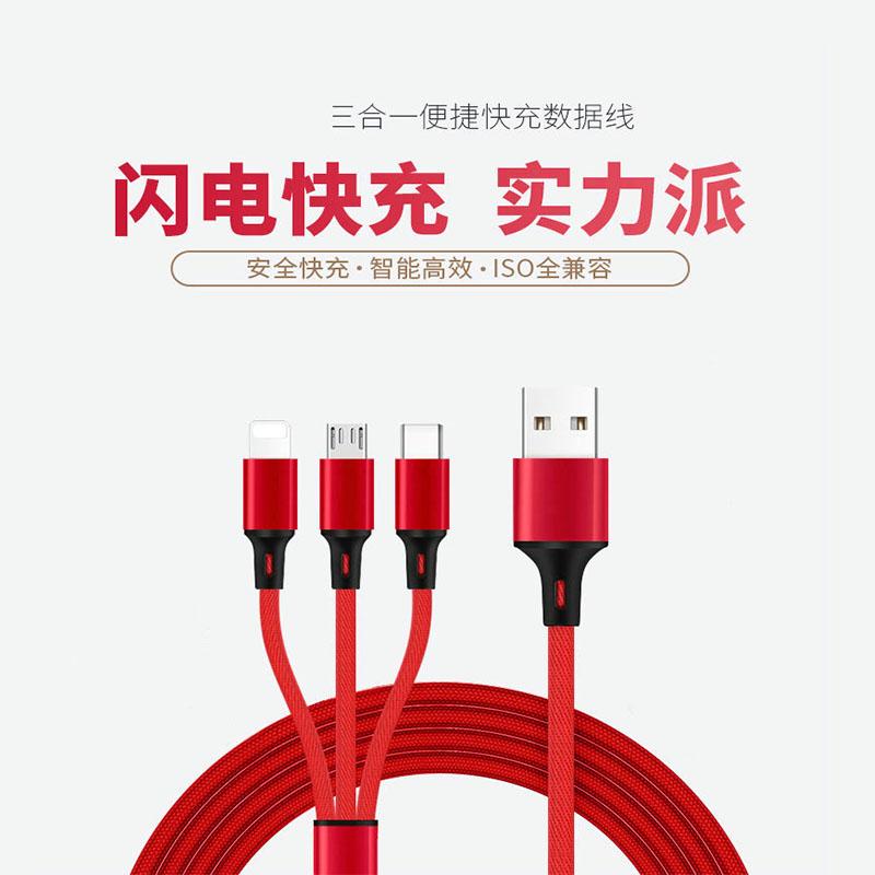 数据线三合一充电线器闪快充一拖三手机华为小米苹果typec通用iPhone6多用功能多头适用于安卓苹果华为加长2M
