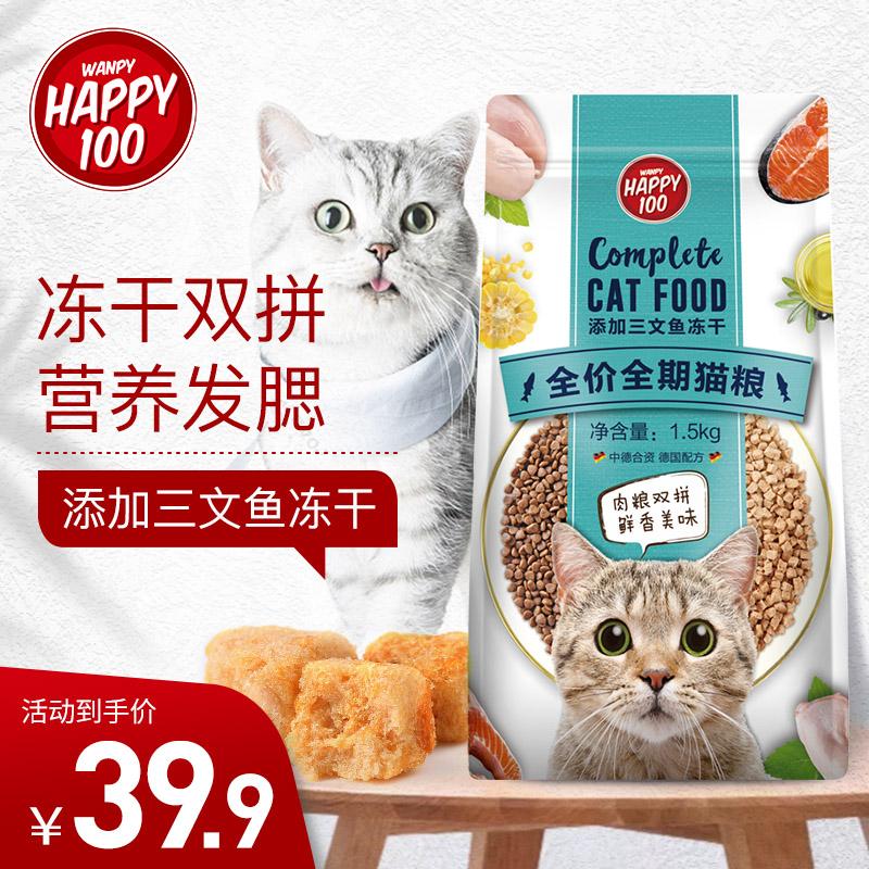 Wanpy/顽皮猫用全期全价猫粮冻干双拼猫粮1.5kg猫用主粮优惠券