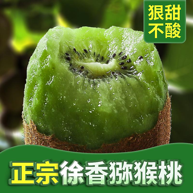 陕西周至徐香猕猴桃/绿心奇异果应季水果新鲜当季整箱5斤礼盒包邮