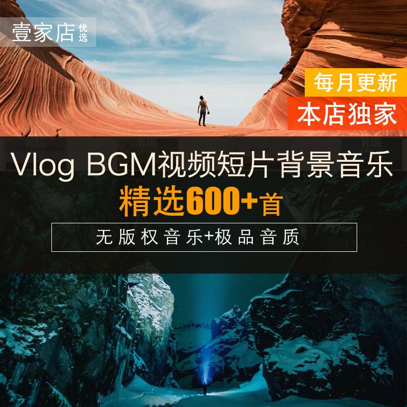 Vlog BGM 视频短片背景音乐 无版权音乐素材 抖音 自媒体FCPX PR