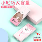 Ultra-thin high-capacity rechargeable Po M20000 mAh universal portable phone fast charge mobile power mini cute