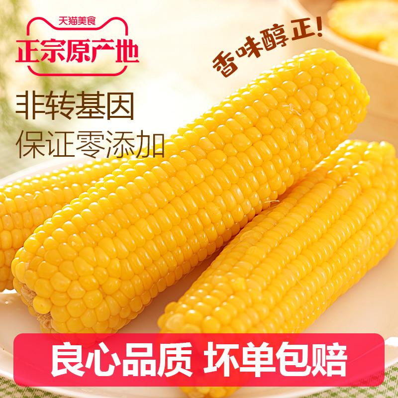 玉米东北粘黏新鲜真空棒10支包肥邮非转基因代减餐新鲜现摘糯玉米