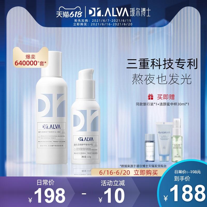 Dr.Alva瑷尔博士益生菌水乳护肤品套装补水保湿女学生化妆品