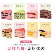 焙尔妈妈网红八拼千层慕斯蛋糕榴莲彩虹生日八层倍儿培尔妈妈8拼 (¥138)