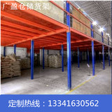 Attic platform customized heavy-duty steel storage warehouse room floor removable group office shelf compartment Guangzhou