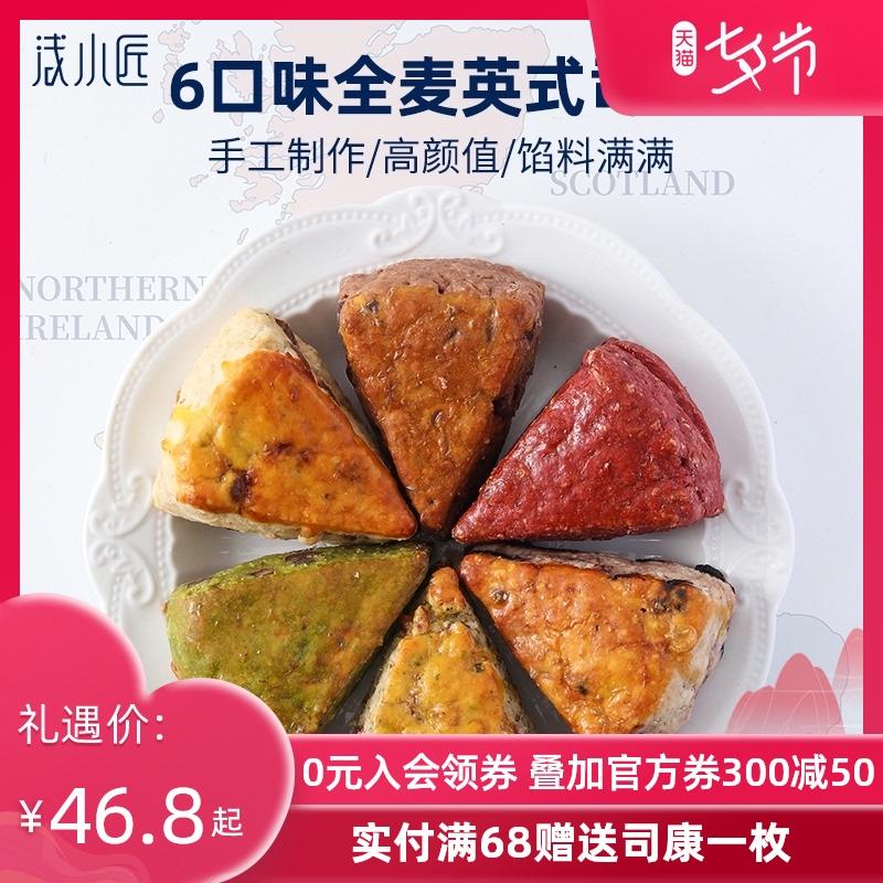 浅小匠全麦司康低健身饱腹早餐糕点网红卡脂面包小零食代餐无糖精