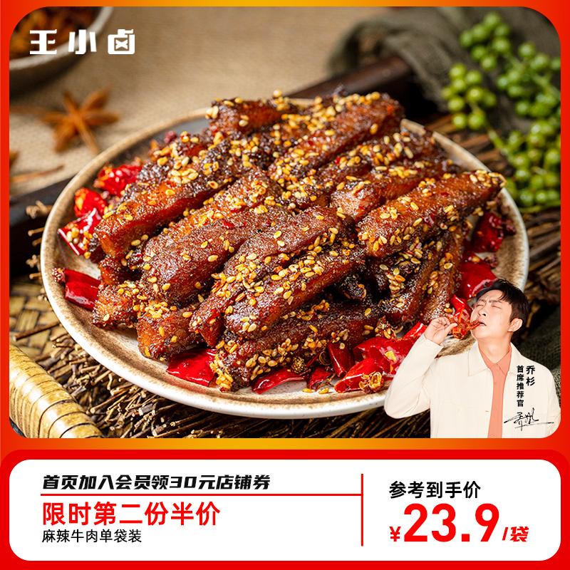 王小卤麻辣牛肉四川牛肉干手撕即食零食特产150g