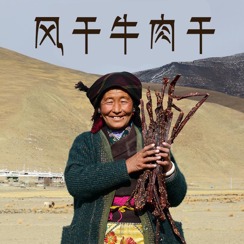 神价格!西藏特产 250g 礼云阁 风干牛肉干