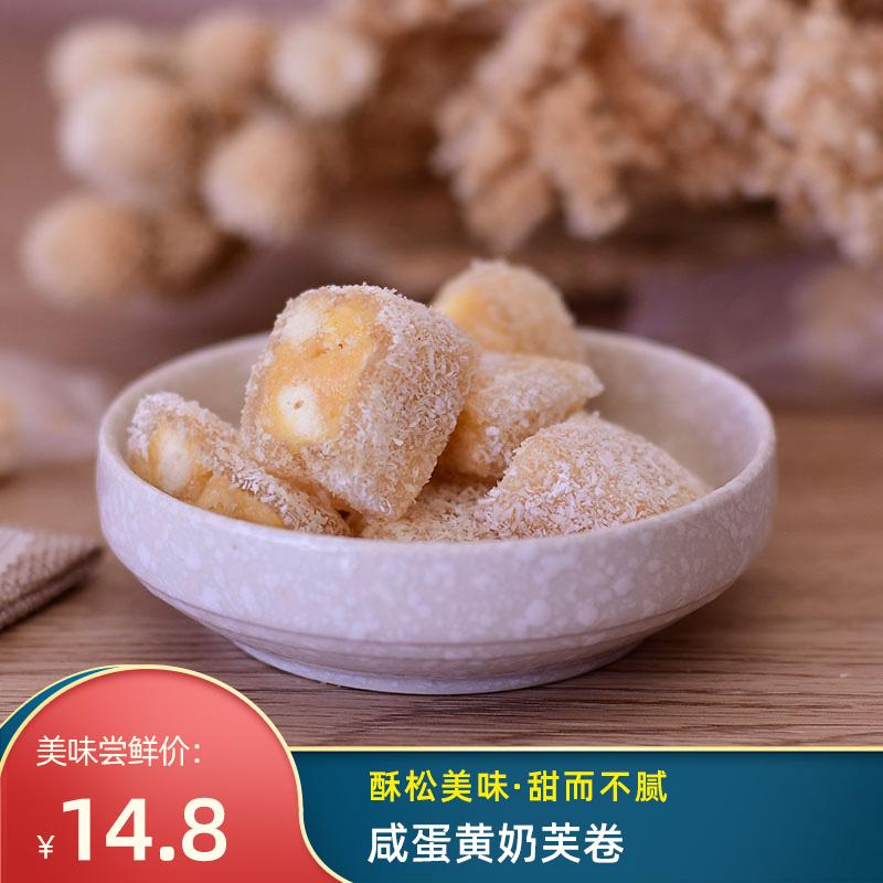 老潮夫咸蛋黄奶芙卷潮汕特产手工传统糕点心网红零食小吃休闲食品